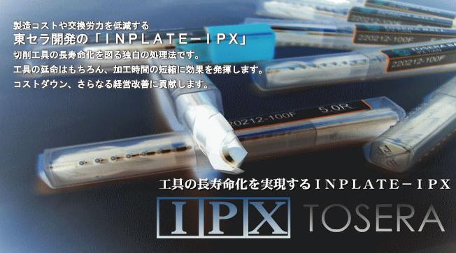 INPLATE-IPXのイメージ